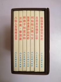 连环画:八仙的传说(全7册带函套)