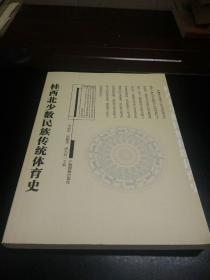 桂西北少数民族传统体育史