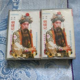 河南戏曲磁带,豫剧磁带,越调《明镜记》上下集一套,申凤梅主演