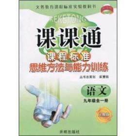课课通·课程标准思维方法与能力训练:语文(9年级全1册)(人教版)