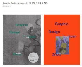日本平面设计协会年鉴2020(预订)
