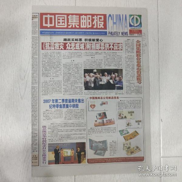生日报中国集邮报2008年5月23日(8开八版)《抗震救灾,众志成城》附捐邮票供不应求;北京奥运场馆临时邮戳。
