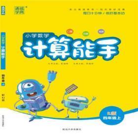 小学数学计算能手四年级上 朱海峰  薛建祥 延边大学出版社 9787568844222 小学数学计算能手四年级上 正版图书