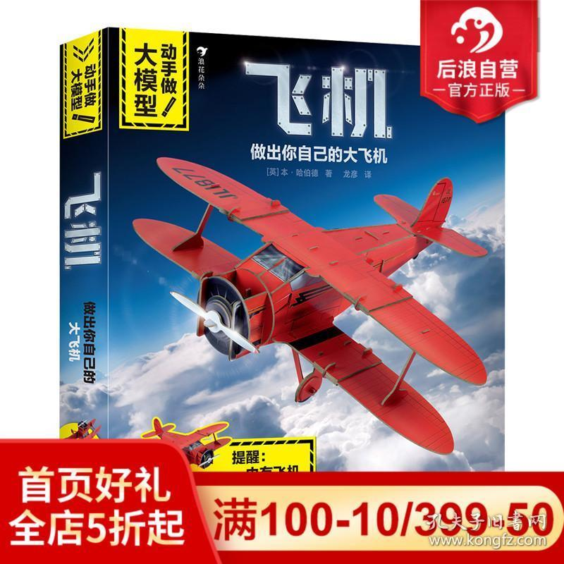 动手做飞机大模型 超常规尺寸立体拼插儿童手工益智游戏书籍