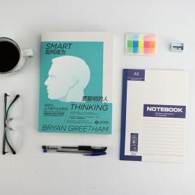 现货 如何成为更聪明的人 思维方式 自我提升 个人成长经管励志 就业 敏捷思考书籍