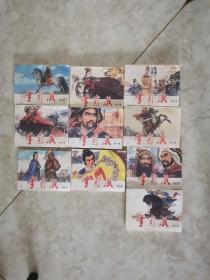 李自成连环画 10册全 1977—1982年 一版一印 天津人民美术出版社
