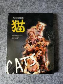 猫:音乐剧:英汉双语剧本 好莱坞戏剧经典Cats