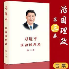 【现货速发】2020新版 习近平谈治国理政(第三卷)中文版平装版 外文出版社第3卷