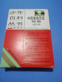 少年百科丛书精选本:中国革命历史故事(全六册)