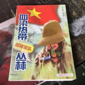 血染热带丛林:越南军队