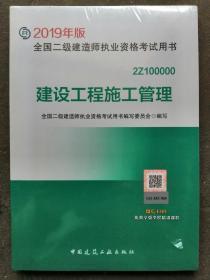 2019年版全国二级建造师执业资格考试用书:建设工程施工管理(未开封)