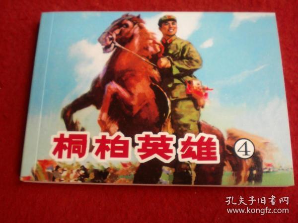 連環畫 《走向勝利》第四冊,葉永森,劉希立繪畫,天津人民美術出版社,一版一印。