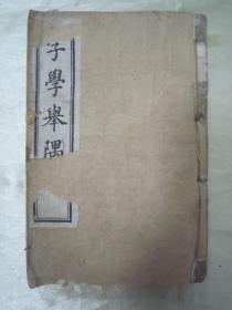"""稀见清光绪甲午年(1894)""""扫叶山房""""白纸线装精石印本《字学举隅》,巾箱本白纸线装一册。此为我国传统""""语言文字学""""名著,版本罕见,品如图!"""