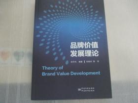 品牌价值发展理论