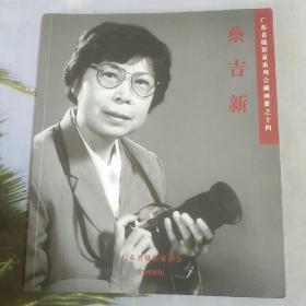 广东老摄影家系列会藏画册之十四:蔡吉新