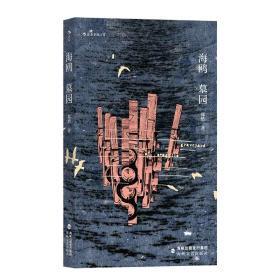 后浪官方正版 海鸥墓园 郑然著 十五则海市蜃楼般的情感故事切片 华语文学当代短篇小说集