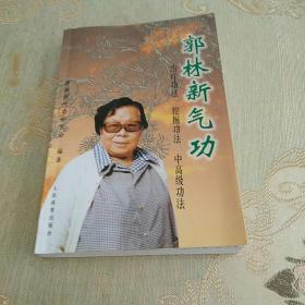 郭林新气功(初级功法,挖掘功法,中高级功法)