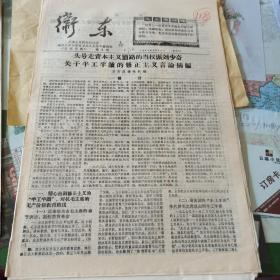 118.文革小报《卫东(6版)》1967.4.22