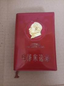 毛泽东选集(封面毛泽东金色头像)