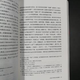 【好书不漏】秦晖先生先生签名钤印《鼎革之际:明清交替史文集》