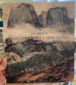 朱屺瞻画集(朱屺瞻画展1992年美国纽约画册)Zhu Qizhan Painting with a Free Hand ,Fine Chinese Paintings