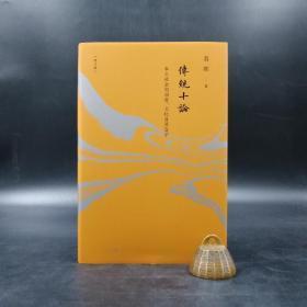 秦晖先生签名钤印《传统十论:本土社会的制度、文化及其变革》(增订精装珍藏版)