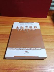广东经济出版社 金融交易师专业能力(第1版)初级