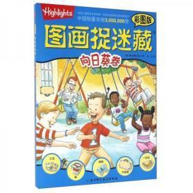 图画捉迷藏 [美] 北京科学技术出版社 9787530477212 图画捉迷藏 正版图书