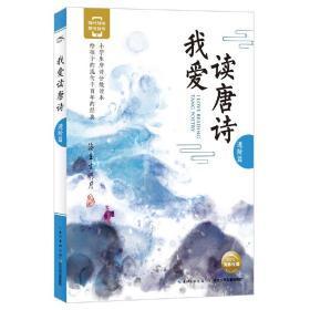 我爱 读唐诗-全3册 海豚传媒 长江少年儿童出版社 9787556075621 我爱 读唐诗-全3册 正版图书