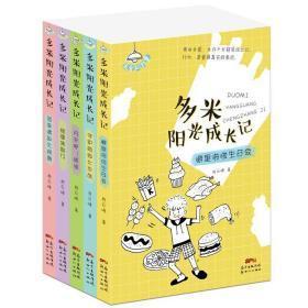 多米阳光成长记 肖云峰 新世纪出版社 9787558315541 多米阳光成长记 正版图书