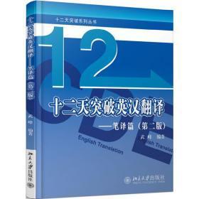十二天 武峰 北京大学出版社 9787301280188 十二天 正版图书