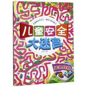 儿童安全大迷宫 青葫芦 福建科学技术出版社 9787533554408 儿童安全大迷宫 正版图书