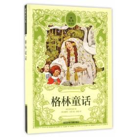 原典童书馆 (德)格林兄弟 著 浙江少年儿童出版社 9787534294112 原典童书馆 正版图书