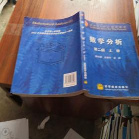数学分析:上册·第二版