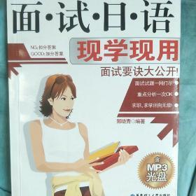面试日语 现学现用 (有光盘)