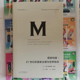 库存书 理想国译丛021 国家构建:21世纪的国家治理与世界秩序