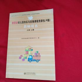 甘肃省幼儿园快乐与发展课程资源包(A版)教师用书. 大班. 上册