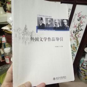 外国文学作品导引/21世纪外国文学系列教材