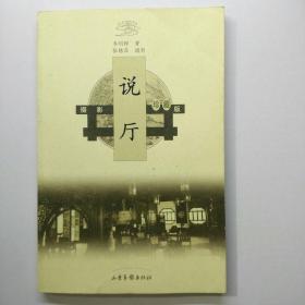 古建筑文化图说:说厅(摄影珍藏版)    【51层】
