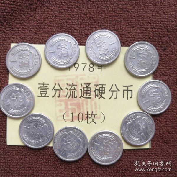 《1978年壹分流通硬分币》10枚合售