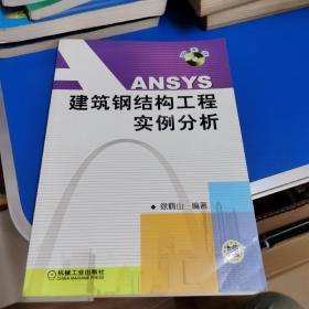 ANSYS建筑钢结构工程实例分析