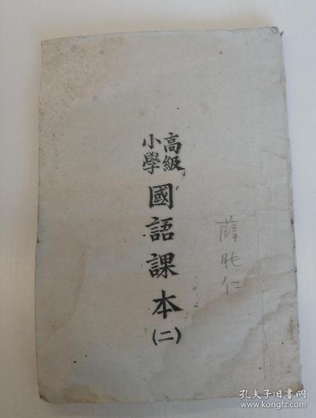 高级小学国语课本(有武汉空战的课文)
