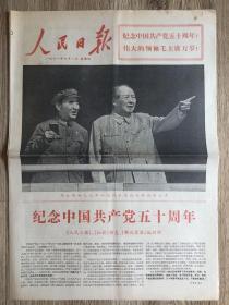 人民日报 1971年7月1日 全 纪念中国共产党五十周年