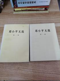 《邓小平文选(第一、二卷)》 新e4