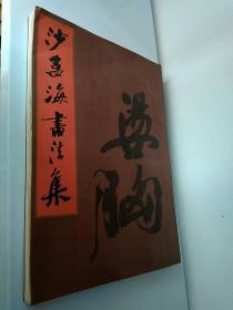 沙孟海书法集 扉页贴有沙孟海实寄封手迹,附1975年杭州书画社裱沙老作品发票一张及1984年署名为剑平的炭笔素描一张