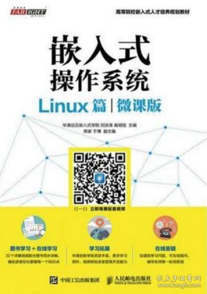 嵌入式操作系统(Linux篇)(微课版)