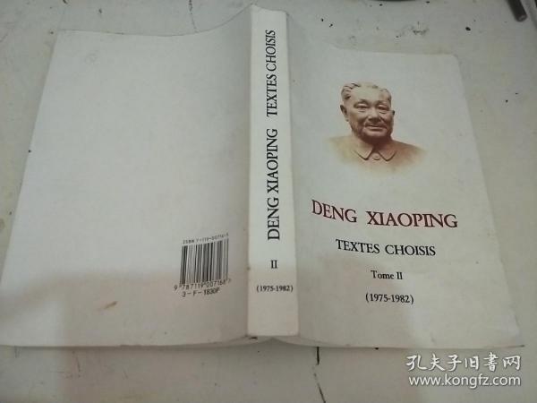 DENG XIAOPING TEXTES CHOISIS(1975-1982)邓小平文选(法文版,第二卷)