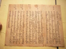清代八股文手稿-邦有道则仕-有夹批、眉批