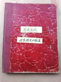 诗人蓝林惠生活札记一本(写于上世纪五十年代)