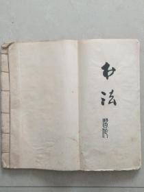 七几年书法手稿